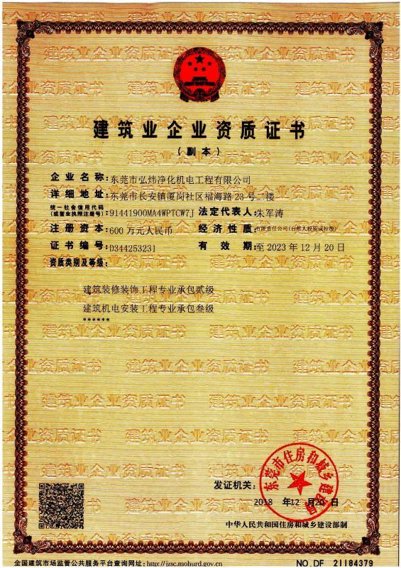 弘炜净化—建筑资质证书